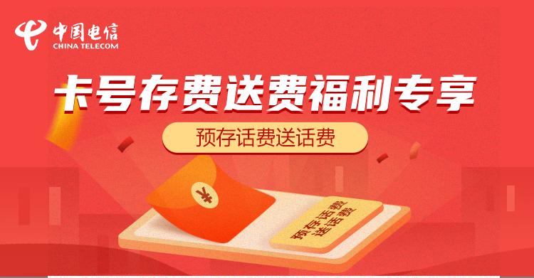 图片[1]-广西电信充100得200-飞享资源网